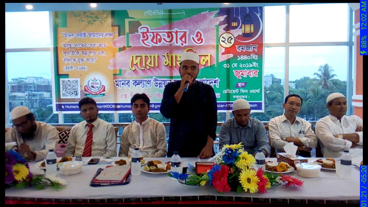 মানব কল্যাণ'উন্নয়ন সংস্থা বাংলাদেশ এর ইফতার ও দোয়া মাহফিল অনুষ্ঠিত
