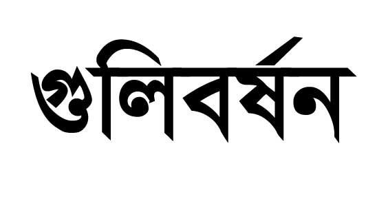 'চাকমারকুল মাদ্রাসায় গুলি বর্ষণের ঘটনাকে উল্টো প্রচার করেছে সন্ত্রাসীরা' সংবাদ