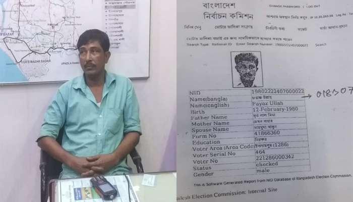 ১০ হাজার টাকায় চট্টগ্রামে ভোটার হন রোহিঙ্গা ফয়াজ উল্লাহ
