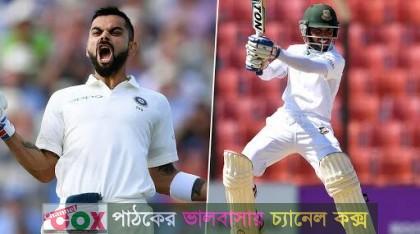 কাল থেকে শুরু       ভারত-বাংলাদেশ টেস্ট সিরিজ; কখন, কোথায় দেখা যাবে?