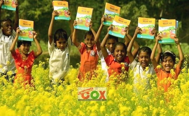 আজ কক্সবাজারেও নতুন বইয়ের ঘ্রাণ নিবে ক্ষুদে শিক্ষার্থীরা