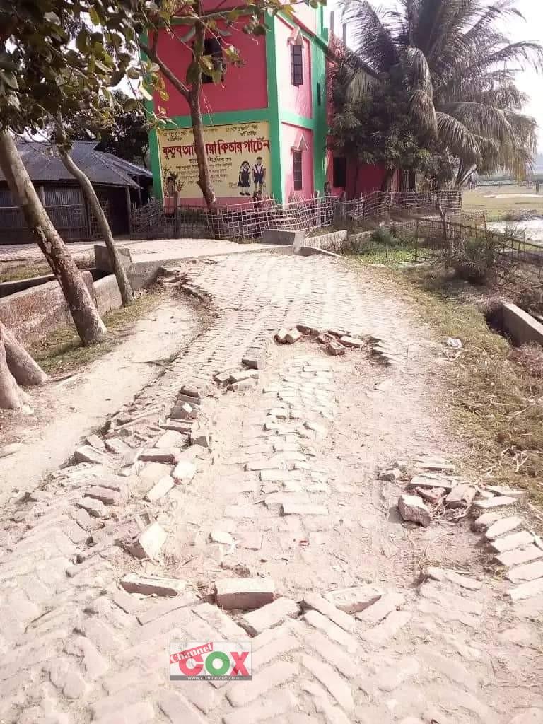 কুতুবদিয়া  সিকদার পাড়ার রাস্তার বেহল দশা, ৬টি বিদ্যালয়ের শিক্ষার্থীসহ হাজারো মানুষের চরম দুর্ভোগ