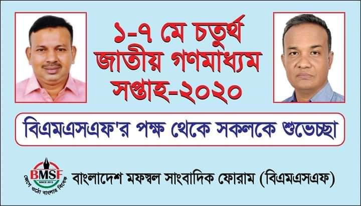 জাতীয় গণমাধ্যম সপ্তাহ উপলক্ষে বিএমএসএফ'র শুভেচ্ছা # সি কক্স নিউজ