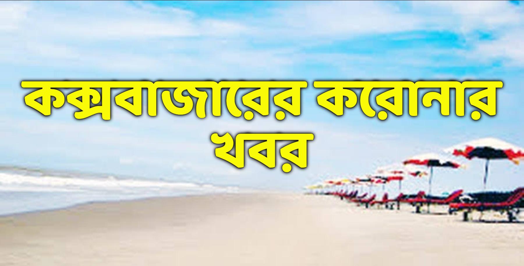 কক্সবাজারে ৩ রোহিঙ্গাসহ ২১ জনের করোনা শনাক্ত l Channel Cox News