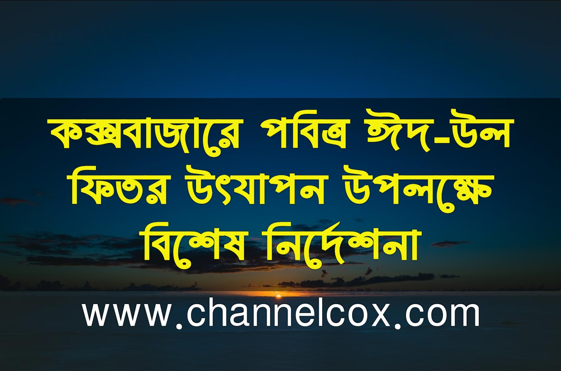 পবিত্র ঈদ-উল-ফিতর উপলক্ষে কক্সবাজারবাসীর নির্দেশনা l Channel Cox News