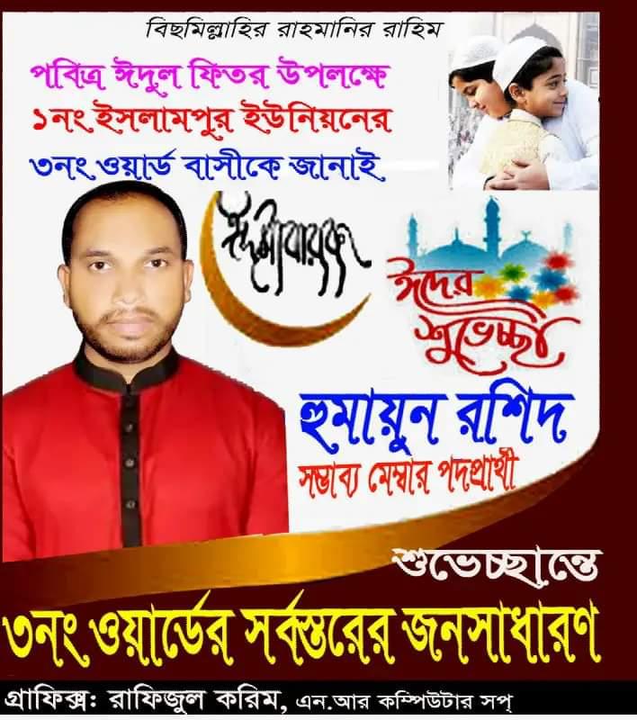 ইসলামপুর ইউনিয়নের ৩নং ওয়ার্ড বাসীকে ঈদের শুভেচ্ছা জানিয়েছেন হুমায়ুন রশিদ | Channel cox News