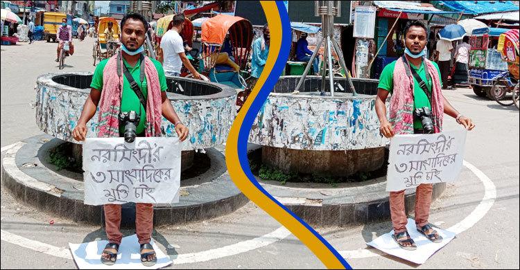 নরসিংদীতে তিন সাংবাদিক গ্রেফতার, একাই প্রতিবাদ সাংবাদিকের | সি কক্স নিউজ