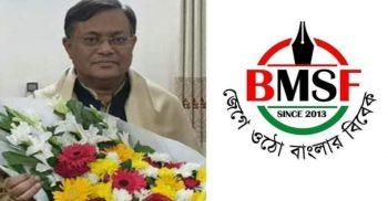 তথ্যমন্ত্রীর জন্মদিনে বিএমএসএফ'র শুভেচ্ছা | ChannelCox.com