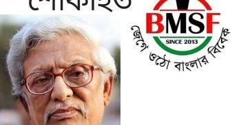 বিশিস্ট সাংবাদিক কামাল লোহানীর  মৃত্যুতে বিএমএসএফর শোক | ChannelCox.com