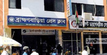 ব্রাহ্মণবাড়িয়ায় ছয় সাংবাদিকের হাত-পা কেটে নেয়ার হুমকি | ChannelCox.com