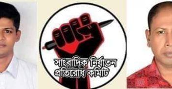 চকরিয়ায় সাংবাদিক নির্যাতন  প্রতিরোধ কমিটি গঠন | ChannelCox.com