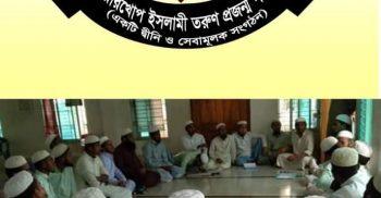 রামুর কাউয়ারখোপে ইসলামী তরুণ প্রজন্ম পরিষদ এর আত্মপ্রকাশ   ChannelCox.com