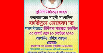নির্যাতিত অসহায় সাংবাদিক ফরিদুল মোস্তফার চিকিৎসা সহায়তায় এগিয়ে আসার আহবান-বিএমএসএফ | ChannelCox.com