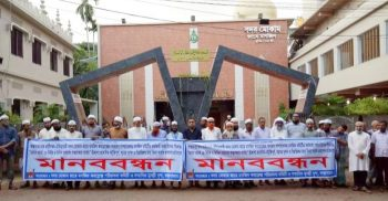 বদর মোকাম জামে মসজিদের বিরুদ্ধে অপপ্রচারের প্রতিবাদে মসজিদ কমিটি ও মুসল্লীদের মানববন্ধন | ChannelCox.com