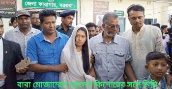 খালাস পাবে মিন্নি, প্রত্যাশা বাবার | ChannelCox.com