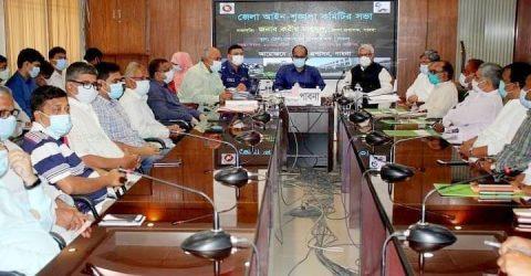 পাবনায় জেলা আইন-শৃঙ্খলা কমিটির সভা অনুষ্ঠিত| ChannelCox.com
