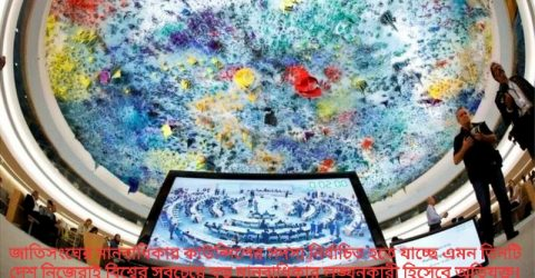 চীন, রাশিয়া, সৌদি আরব: জাতিসংঘ মানবাধিকার কাউন্সিলে তিন দেশের সদস্য হওয়া নিয়ে বিতর্ক | ChannelCox.com