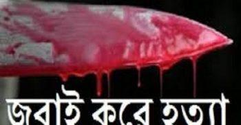 চকরিয়ায় পাহাড়ের ভেতর সবজি ক্ষেতে কৃষককে জবাই করে হত্যা | ChannelCox.com
