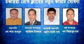 মাহমুদ সভাপতি, জহিরকে সম্পাদক করে  চকরিয়া প্রেস ক্লাবের নতুন কমিটি ঘোষণা | ChannelCox.com